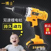 一博士充電鑚 電動螺絲刀 手電鑚手槍鑚鋰電鑚12V16V21V雙速家用HM 3C優購