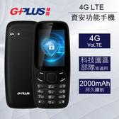 GPLUS GB301  資安版 2.4吋 4G VoLTE 通話 2000mAh大電量 無傳輸功能 直立手機