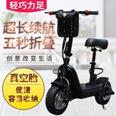 男女哈雷電瓶車代步兩輪電動滑板車小哈雷折疊鋰電寬胎迷你電動車 js9612『科炫3C』