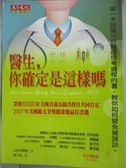 【書寶二手書T1/醫療_LFI】醫生你確定是這樣嗎_古柏曼