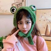 帽子 青蛙針織毛線帽女秋冬天甜美可愛韓版頭飾冬季頭套綠帽子潮護耳罩