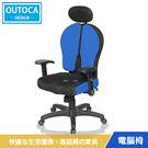 電腦椅 辦公椅 書桌椅 雙背收納辦公椅 台灣製【Outoca 奧得卡】