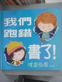 【書寶二手書T5/少年童書_QXT】我們跑錯書了!_理查伯恩,  王欣榆
