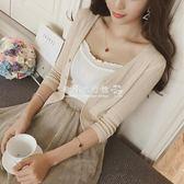 針織外套  V領短款冰絲針織小開衫女修身薄款空調衫小外套披肩上衣 『歐韓流行館』