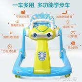 寶樂堡嬰兒學步車多功能可折疊6/7-18個月防側翻寶寶兒童手推可坐 igo全館免運