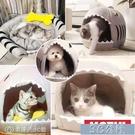 寵物窩 貓窩四季適用鯊魚貓舍貓屋封閉式狗窩床天貓咪用品 快速出貨