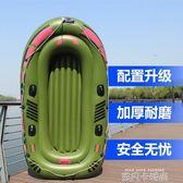 充氣船橡皮艇加厚釣魚船單雙人皮劃艇橡皮筏氣墊船三人沖鋒舟耐磨QM 依凡卡時尚
