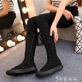 長筒內增高帆布鞋女側拉錬高筒女鞋韓版大碼高筒靴學生休閒板鞋  薔薇時尚