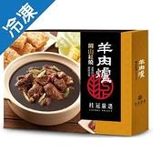 桂冠嚴選岡山紅燒羊肉爐1000G/盒【愛買冷凍】