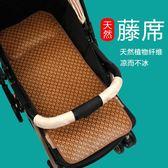嬰兒推車涼席墊子藤席寶寶席子冰絲席坐墊