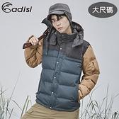 【下殺↘5折】ADISI 男urban撥水羽絨可拆帽保暖外套 AJ1821047-1 (3XL) 大尺碼 / 城市綠洲