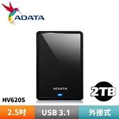 ADATA 威剛 HV620S 2TB 黑 2.5吋 行動硬碟