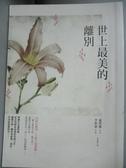 【書寶二手書T7/一般小說_OFP】世上最美的離別_盧熙慶