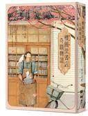 (二手書)櫻風堂書店奇蹟物語