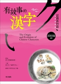 有故事的漢字(03):認識萬物篇