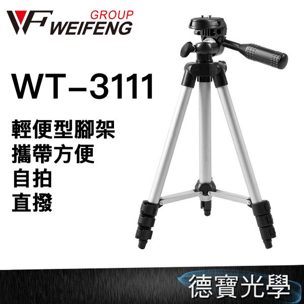 WEIFENG 四節專業輕型腳架WT-3111 銀灰色 (可拆式快拆板) 德寶光學 全面抗漲
