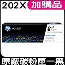 HP 202X CF500X 黑色 原廠碳粉匣 盒裝