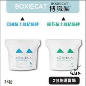 〈2包免運賣場〉BOXIECAT博識貓〔黏土凝結貓砂,2種味道,28磅〕