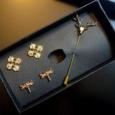 西裝胸針襯衫領針時尚男女金屬胸花配飾組合送人禮盒套裝高檔飾品