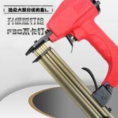 虎躍f30直釘槍不卡釘氣動工具木工裝  hh2229『夢幻家居』
