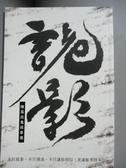【書寶二手書T1/一般小說_JBF】詭影:陳為民鬼故事集_陳為民