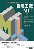 (二手書)創意工廠MIT:學習如何思考,在麻省理工
