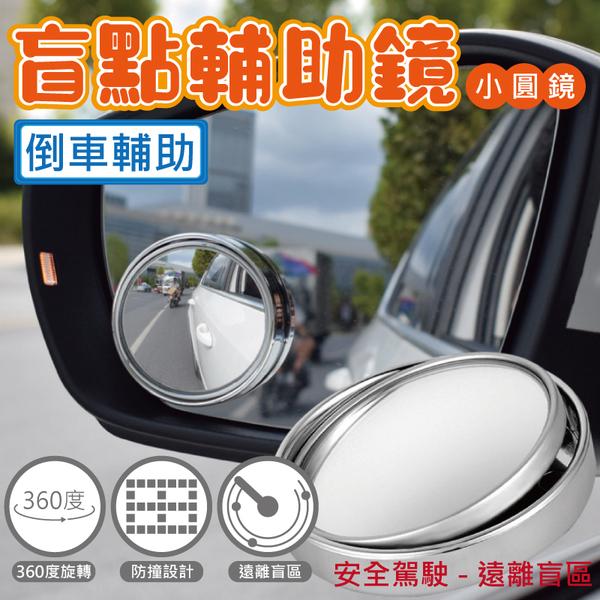 【04739】 全視線倒車盲點鏡 小圓鏡 倒車輔助鏡 360度旋轉調節 盲點鏡 廣角鏡 防死角 超車防碰撞