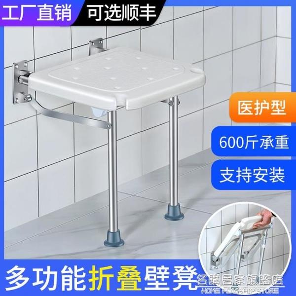 浴室折疊凳淋浴座椅衛生間安全壁椅無障礙洗澡凳子 NMS名購新品