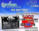 ✚久大電池❚ GS 機車電池 機車電瓶 GT9B-4 適用 YT9B-BS FT9B-4 重型機車電池 重機電瓶
