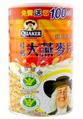 【桂格 大燕麥片700g+100g】 (6罐入)