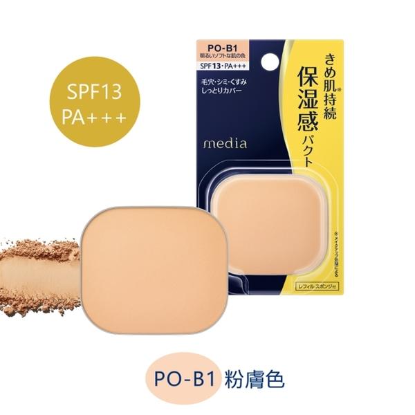 媚點 潤透上質無瑕粉餅 PO-B1 粉膚色 (11g)