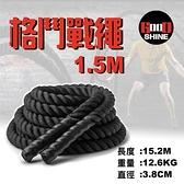 【南紡購物中心】GOOD SHINE 格鬥戰繩15.2M
