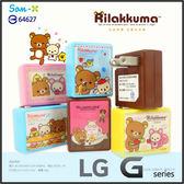 ☆正版授權 方型拉拉熊 USB充電器/旅充/LG G2 D802/mini D620/G3 D855/G3 Beat/G4 H815/G4c H522Y/Stylus/Beat