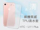 【高品清水套】HTC U12Life TPU矽膠皮套透明殼手機套手機殼保護套背蓋套