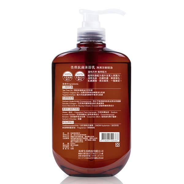 美琪抗菌沐浴乳 (茶樹) 680ml