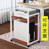 主機架家用打印機置物架辦公室多層落地臺式電腦主機托架可移動托盤架子 LX 智慧e家