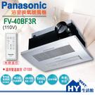 國際牌FV-40BF3R(110V)無線遙控浴室暖風機 / 暖風乾燥機【不含安裝】
