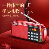 老人老年人便攜式播放器充電廣播隨身聽新款小半導體音樂聽歌小型迷你音箱 生活樂事館