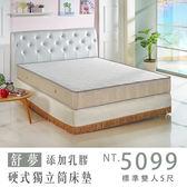 【IKHOUSE】舒夢-乳膠硬式獨立筒床墊-硬式獨立筒-添加乳膠-雙人5尺下標區