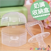 收納盒 安撫奶嘴 奶嘴收納盒 環保高透明塑料盒-JoyBaby