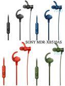 平廣 SONY MDR-XB510AS 耳機 公司貨保一年 低音系列 運動耳道式耳機水洗 單鍵線控麥