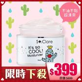 St.Clare 聖克萊爾 久旱逢甘霖保濕冰沙霜 70ml【BG shop】
