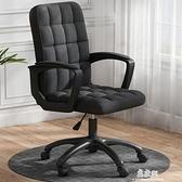 電腦椅家用會議辦公椅升降轉椅職員學習學生座椅簡約凳子靠背椅子 易家樂