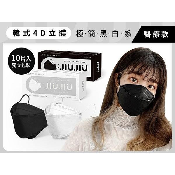親親 JIUJIU 韓式4D立體醫用口罩(10入) 款式可選【小三美日】