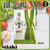 纖先暢 酵素X酵母X益菌(粉包)(15包/盒) *Miaki*