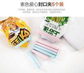 『蕾漫家』【B047】現貨-素色食品袋密封夾5入裝 食物保鮮夾子 小號塑料袋零食袋子封口夾