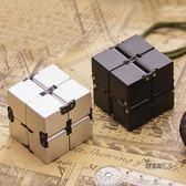 無限魔術方塊抗焦慮解壓骰子發泄創意方塊玩具減壓神器【台北之家】