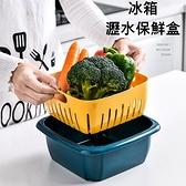 冰箱瀝水保鮮盒-雙層多用途水果蔬菜收納4色73pp763[時尚巴黎]
