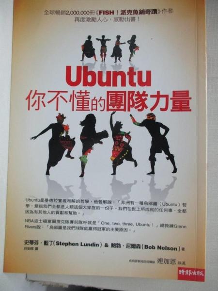 【書寶二手書T2/財經企管_BKB】Ubuntu你不懂的團隊力量_史蒂夫.藍丁