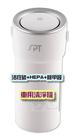 ◤尚朋堂車用HEPA空氣清淨機SA-2360◢ 三層過濾網(活性碳+HEPA+除甲醛)